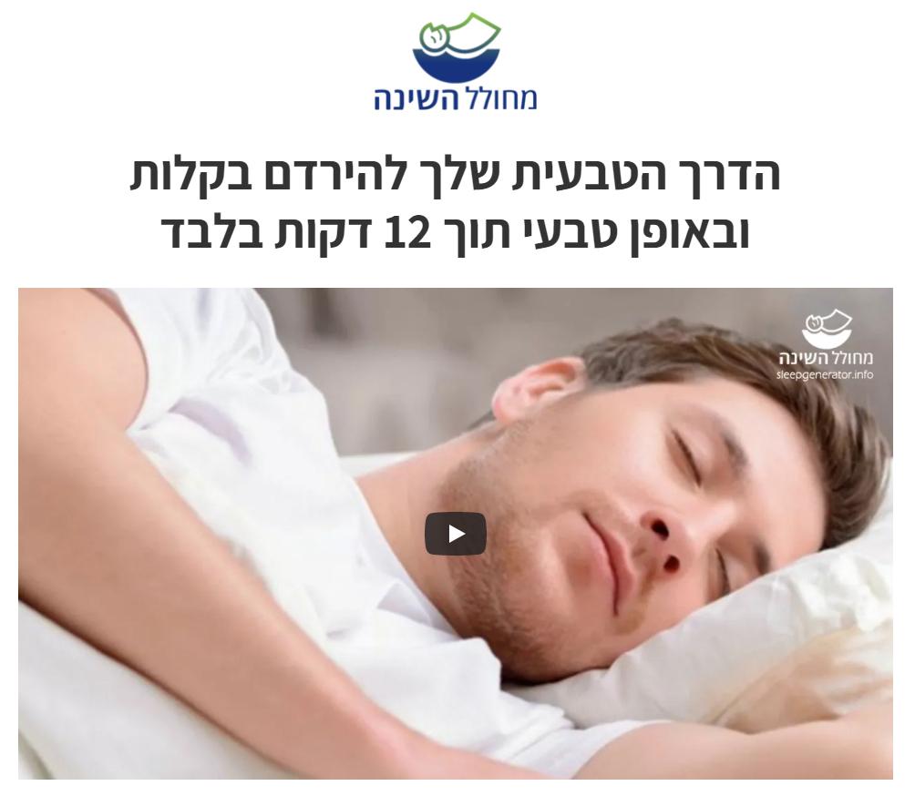 תרופת פלא - פתרון טבעי לנדודי שינה
